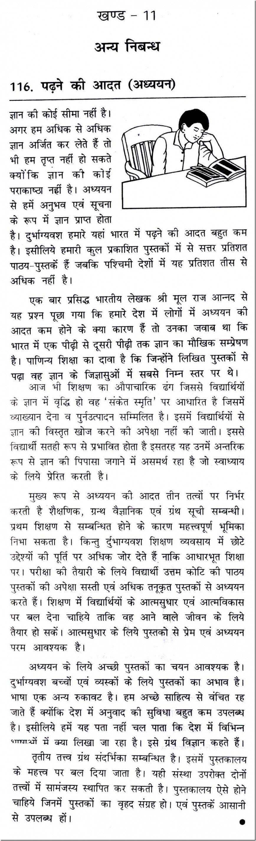 016 Good Habits Essay In Hindi 10118 Thumb Exceptional Healthy Eating Reading Is A Habit 868