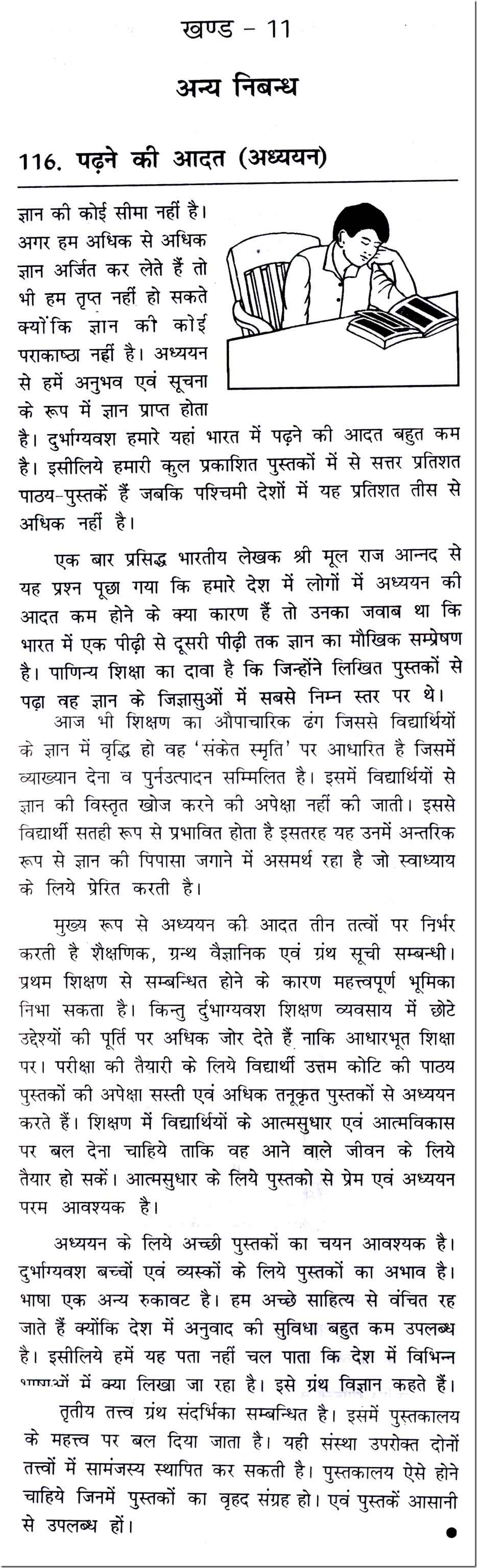 016 Good Habits Essay In Hindi 10118 Thumb Exceptional Reading Habit Wikipedia Full