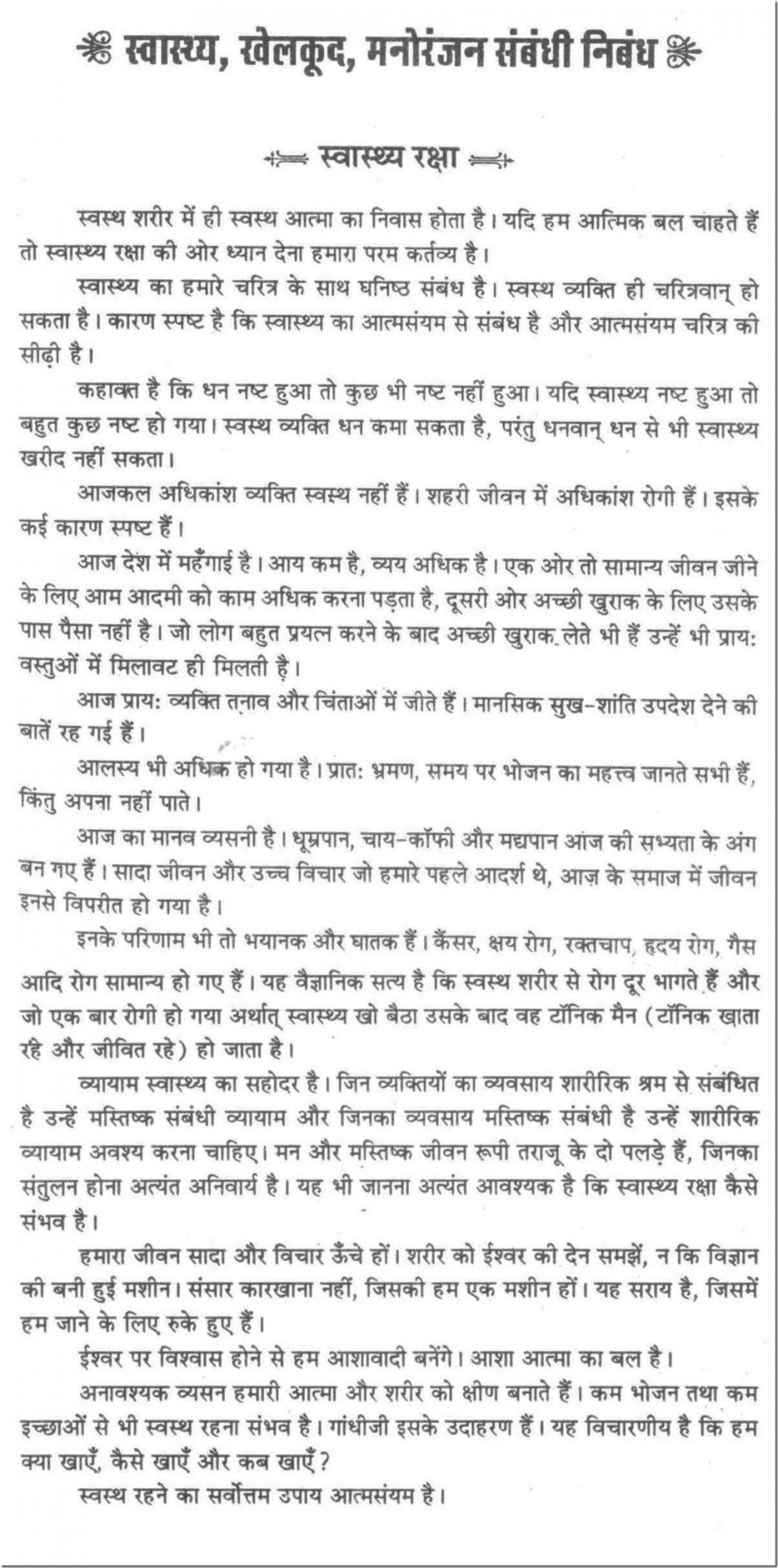 Health Essay Example St  Thatsnotus   Health Essay Example On The Ldquo Care Rdquo In Hindi First Is  Wealth Writing