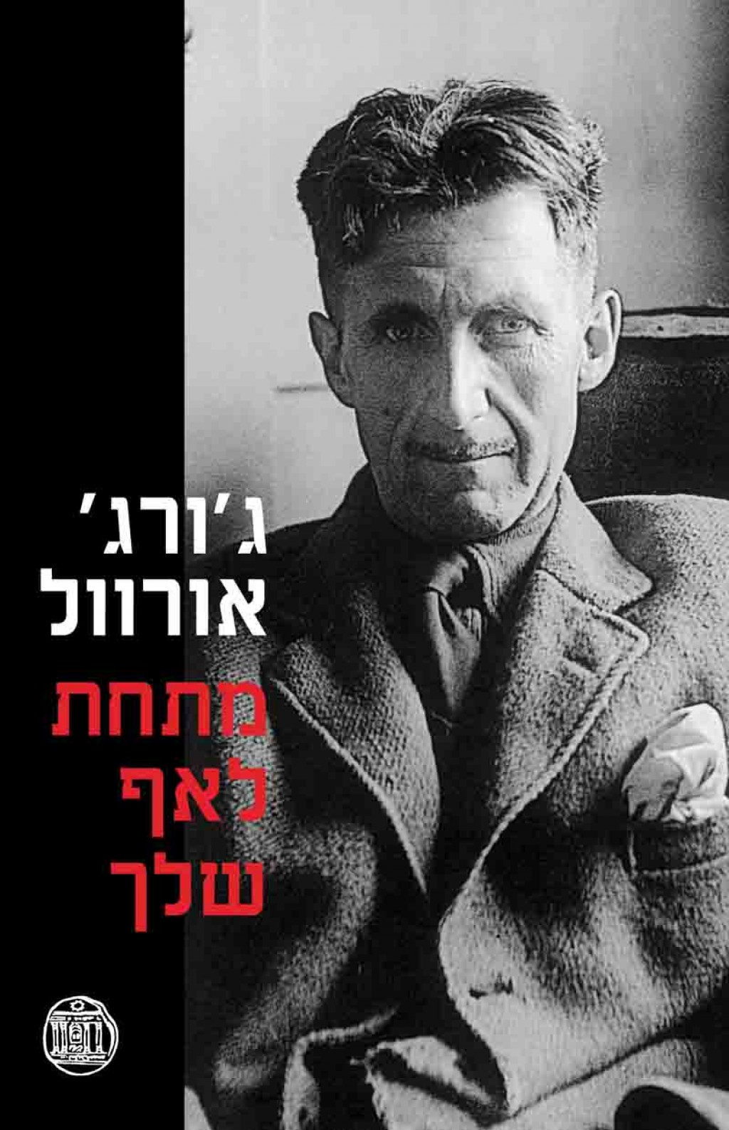 016 Mitahat Laaf Front George Orwell Essays Essay Frightening Everyman's Library Summary Bookshop Memories Large