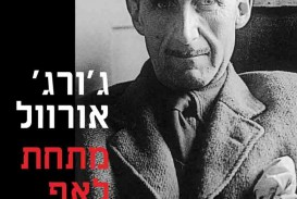016 Mitahat Laaf Front George Orwell Essays Essay Frightening 1984 Summary Collected Pdf On Writing