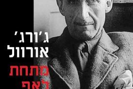 016 Mitahat Laaf Front George Orwell Essays Essay Frightening Everyman's Library Summary Bookshop Memories