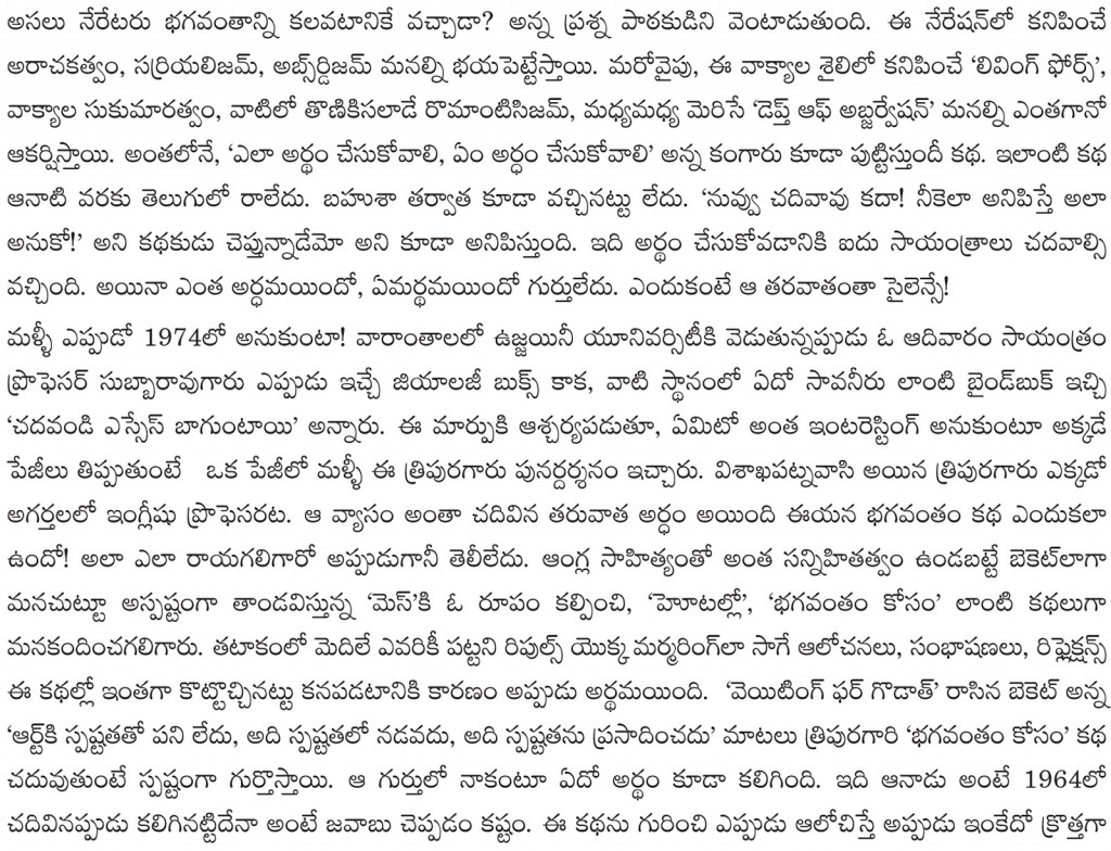 016 Mothers Love Essay Example Phenomenal Wikipedia In Tamil On Gujarati Large