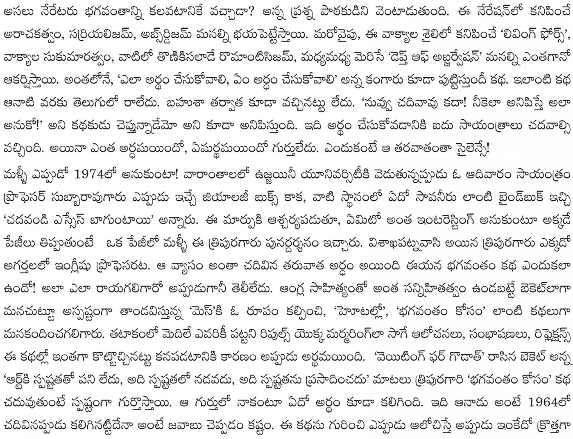 016 Mothers Love Essay Example Phenomenal Wikipedia In Tamil On Gujarati 1920