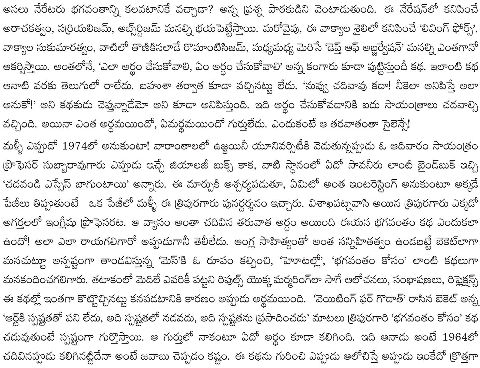 016 Mothers Love Essay Example Phenomenal Wikipedia In Tamil On Gujarati Full