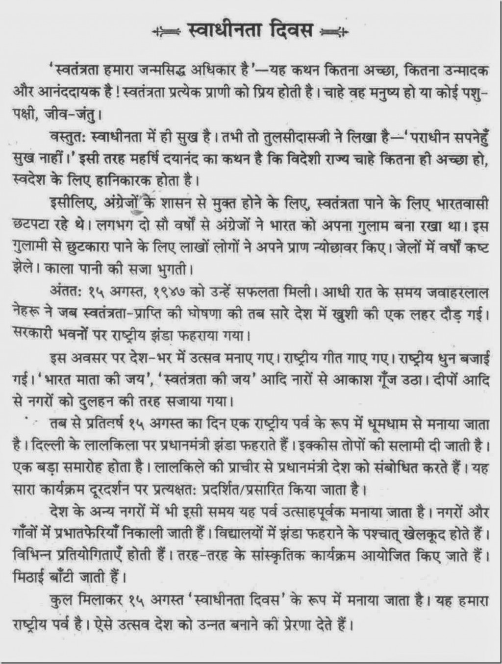 016 My Country Essay In Hindi Phenomenal 10 Lines Is Great Large