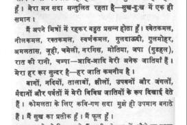 017 About Rose Flower Essay Example 100030 Thumbresize8062c1968 Unbelievable In Marathi Kannada Language