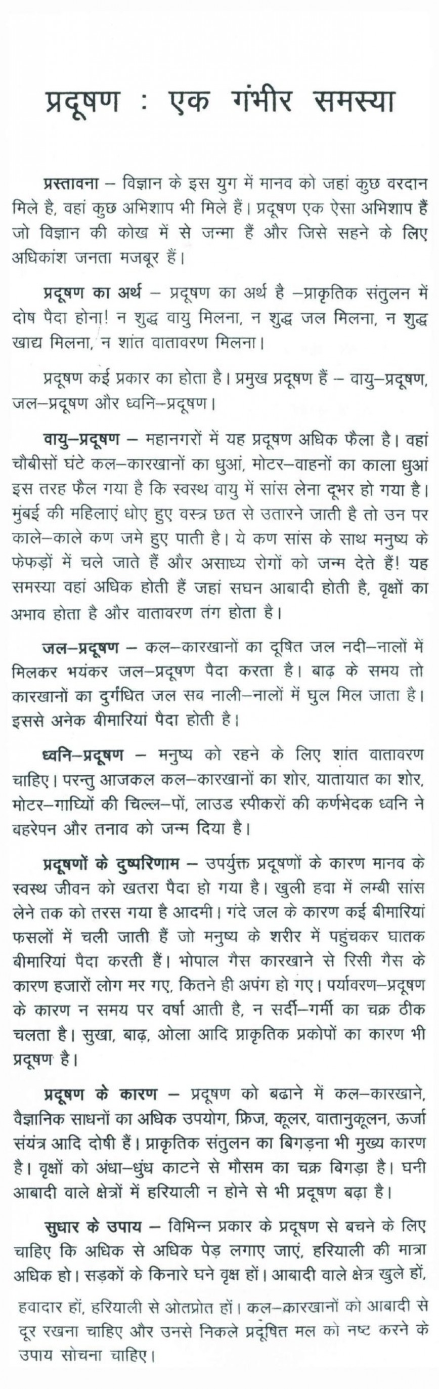 Essays in hindi on air pollution uses and abuses of internet essay 120 words