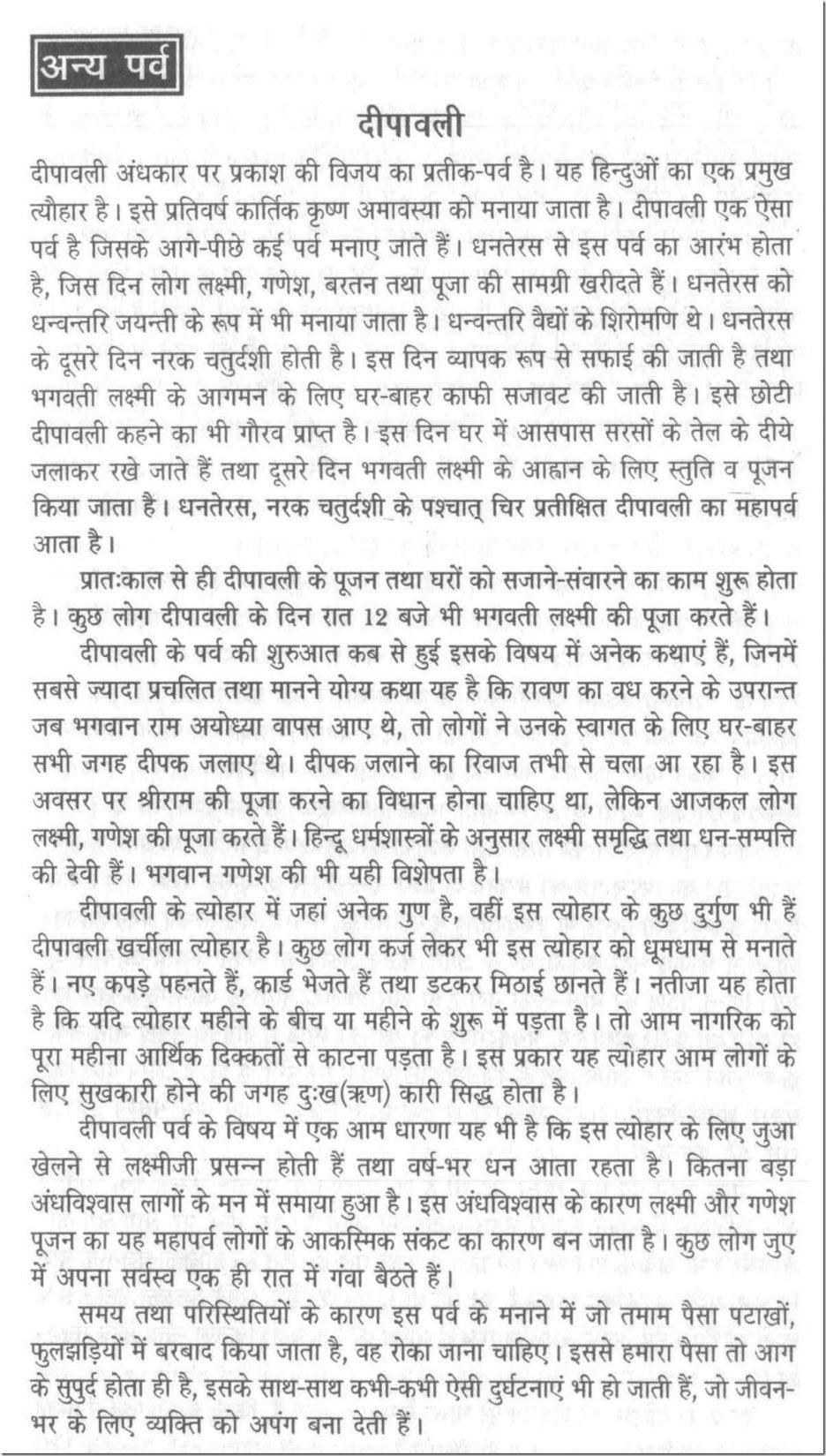017 Essay Example Diwali Homework Please Thumb On In English