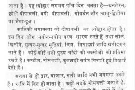 017 Essay Example Diwali20esay20in20hindi Hard Wonderful Work In Urdu