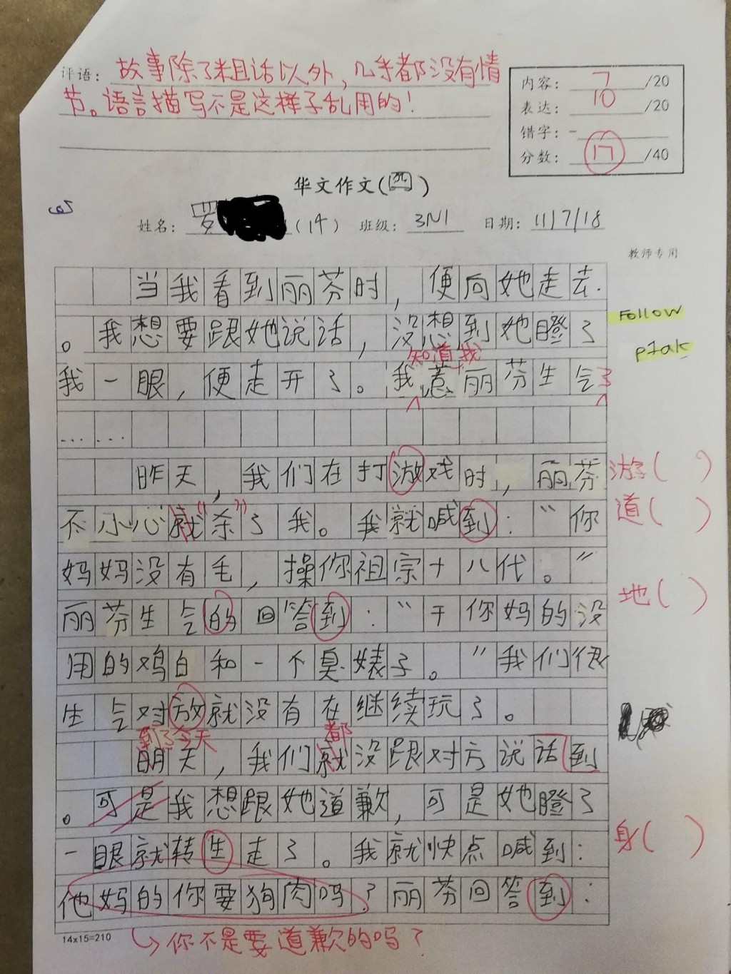017 Essay Example Wbn5f0l88kj11 Amazing Chinese Language Writing Letter Format Topics Large