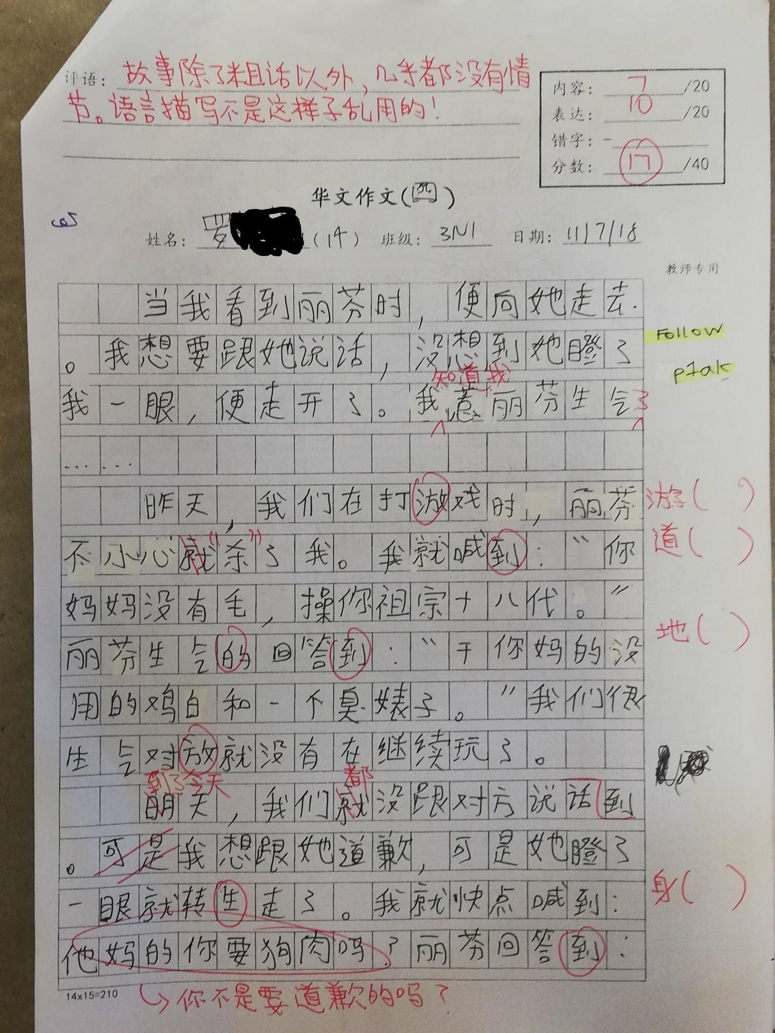 017 Essay Example Wbn5f0l88kj11 Amazing Chinese Language Writing Letter Format Topics Full