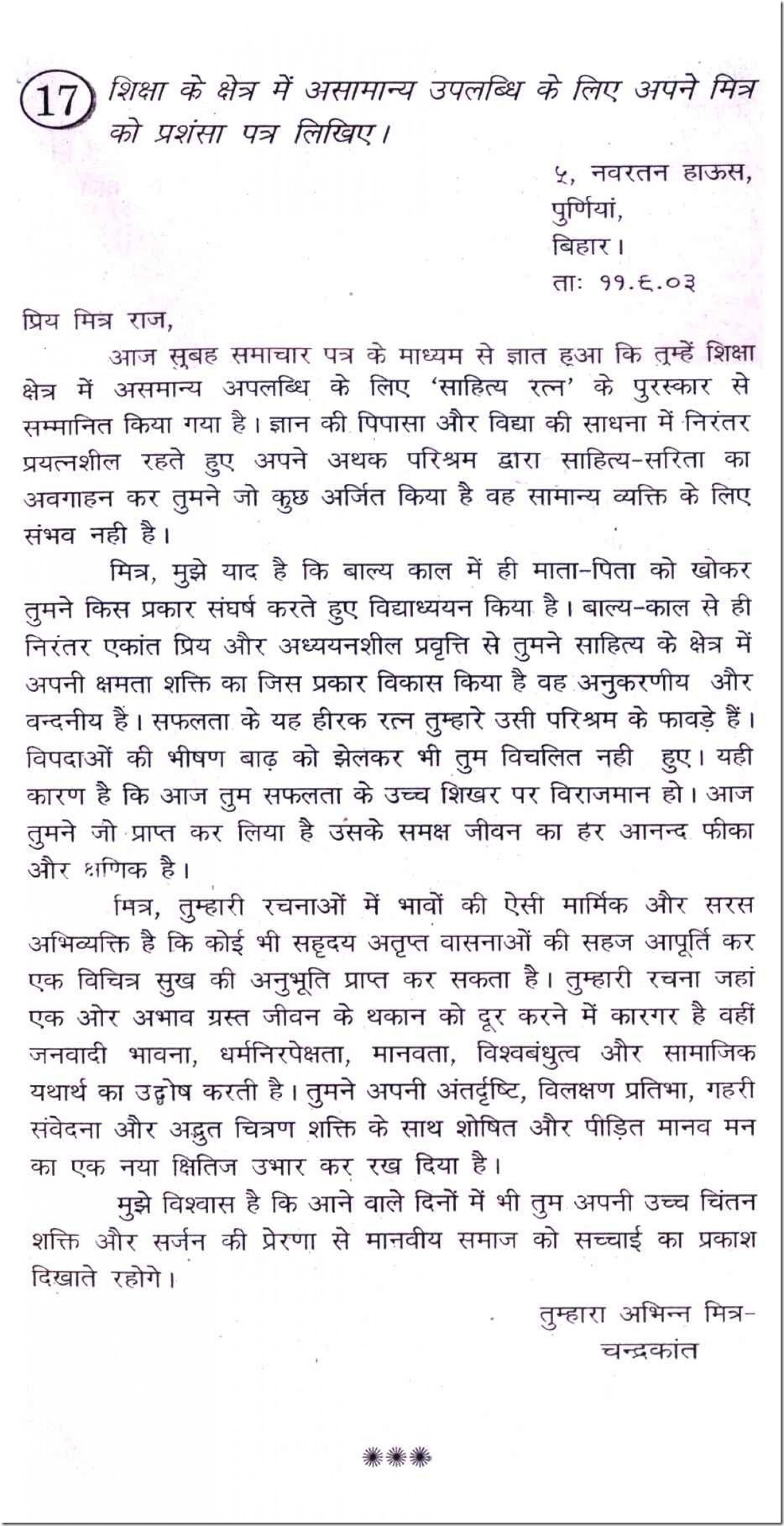017 Kk0017 Thumb Essay One Day Dreaded School Trip Without Electricity In Hindi Experience As A Doctor Short 1920