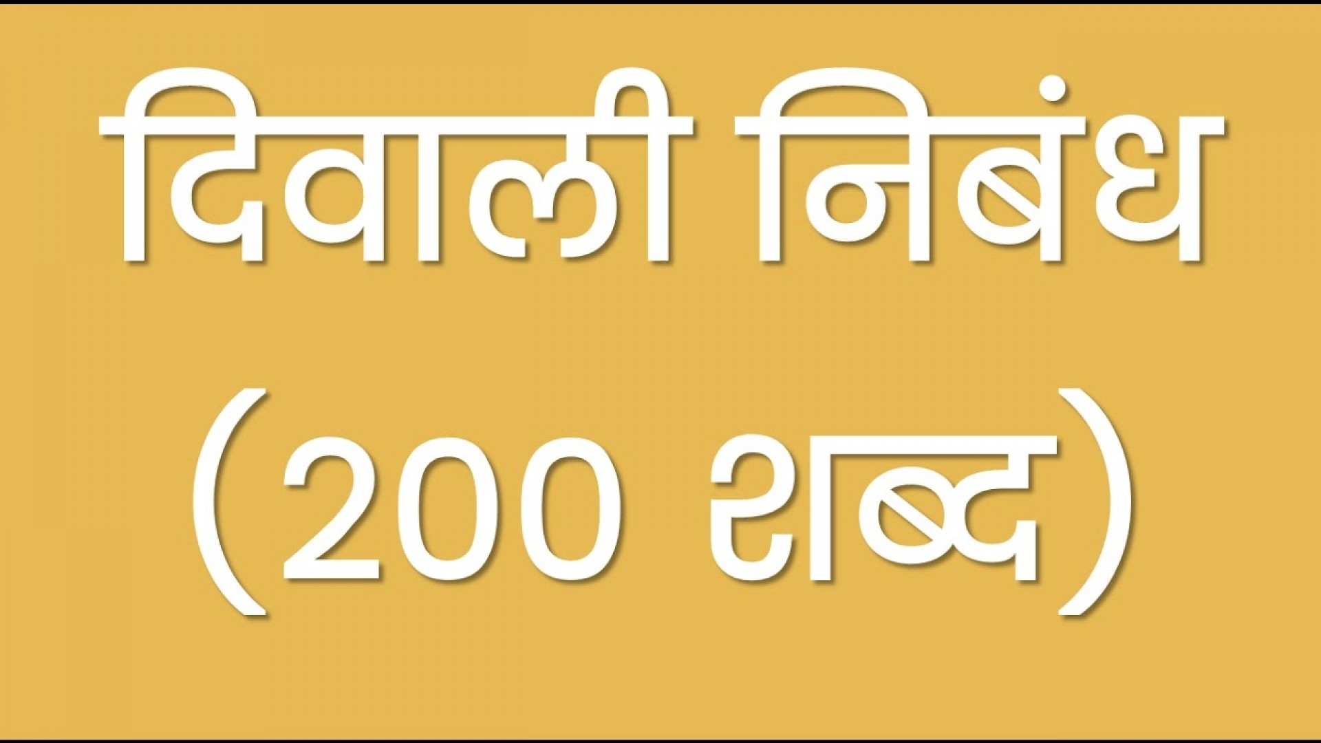 017 Maxresdefault Essay Example For Diwali In Fantastic Hindi On 50 Words Class Short 3 1920