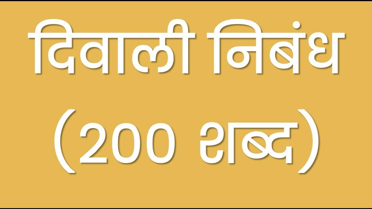 017 Maxresdefault Essay Example For Diwali In Fantastic Hindi On 50 Words Class Short 3 Full