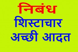 017 Maxresdefault Essay Example Good Habits In Exceptional Hindi Food Habit 320