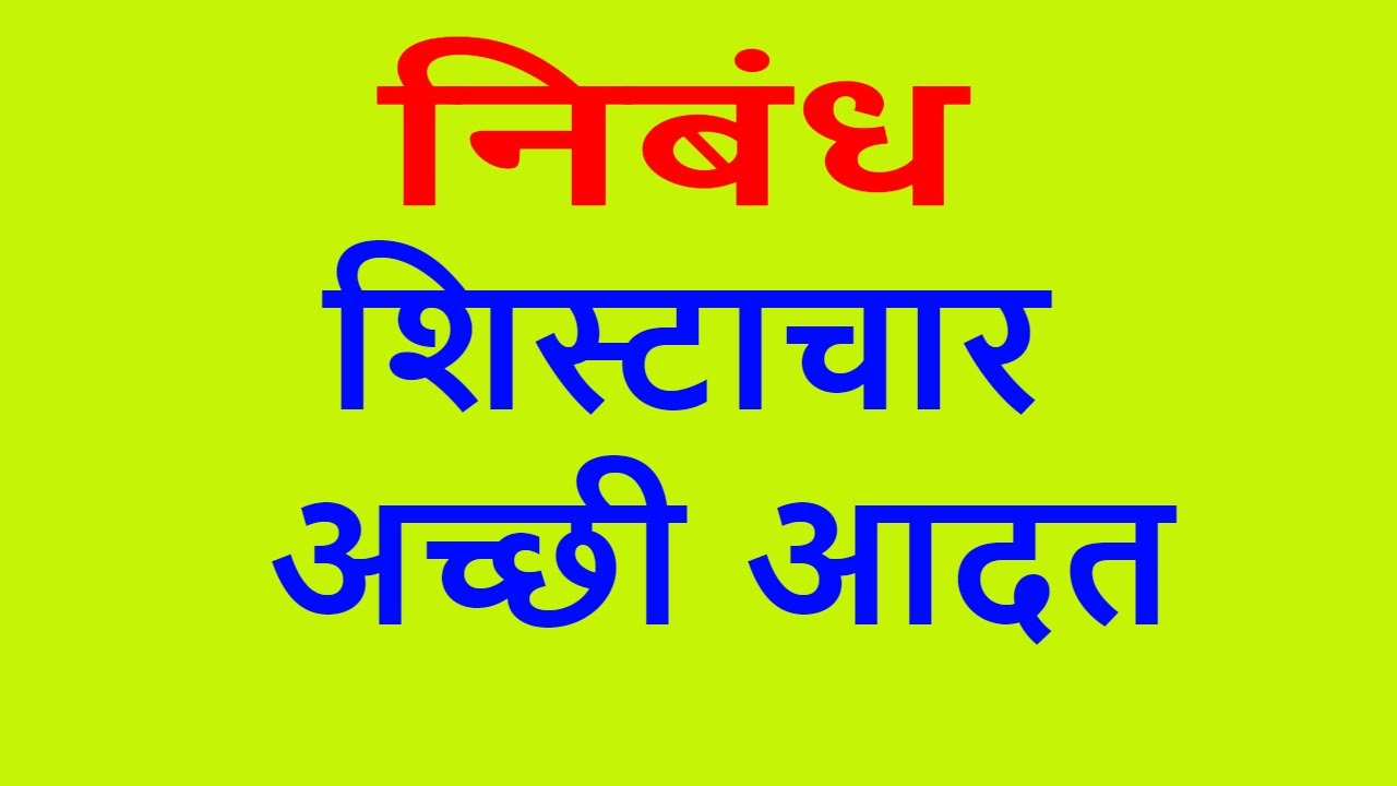 017 Maxresdefault Essay Example Good Habits In Exceptional Hindi Food Wikipedia Full