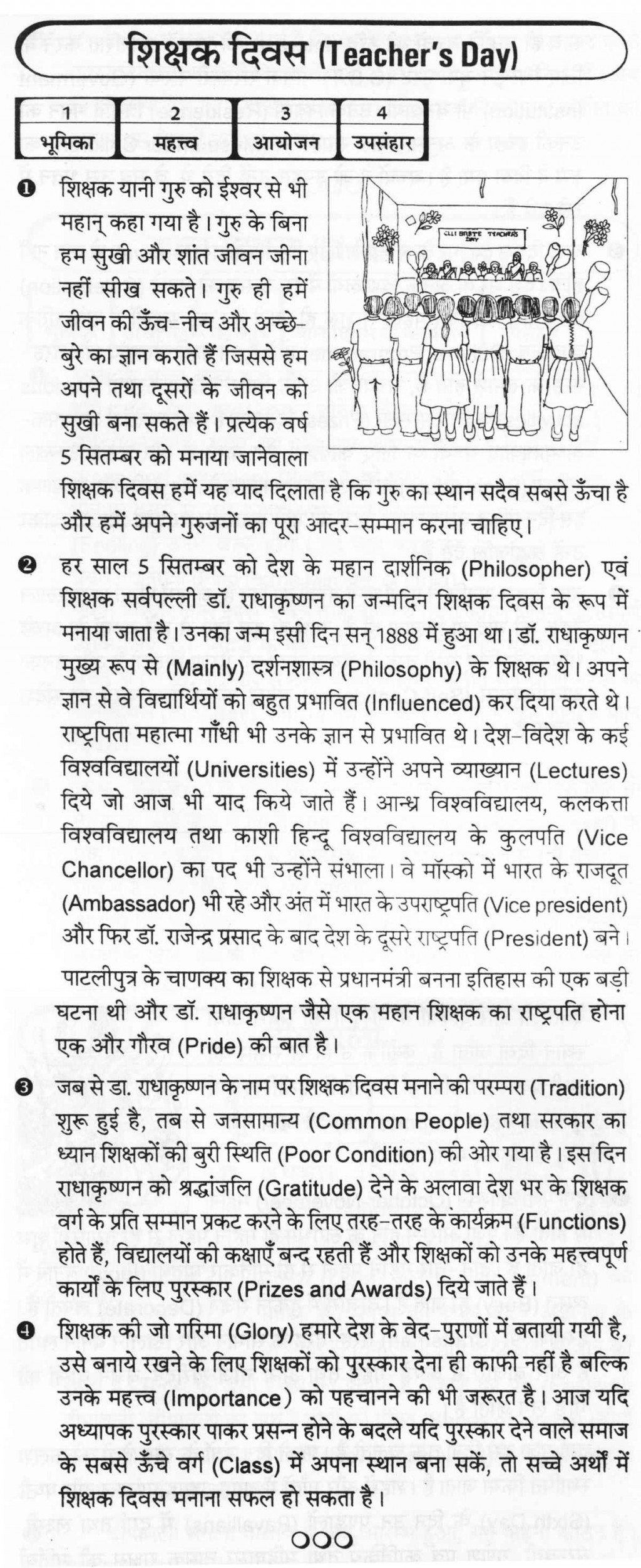 017 Qualities Of Good Teacher Essay Thumb Characteristics Pdf Three Language In Urdu Free Great Hindi Stupendous A Science Large