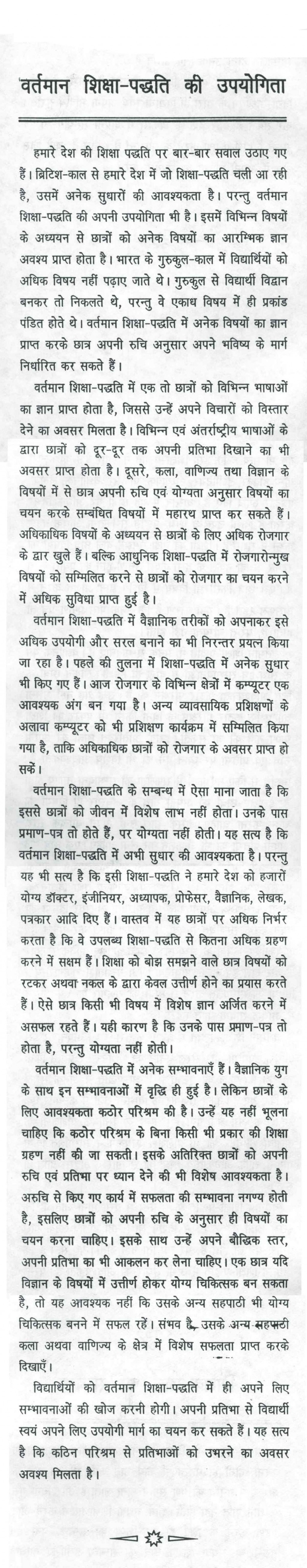 018 Cleanliness Essay In Hindi 10042 Thumb Sensational Is Godliness School Large