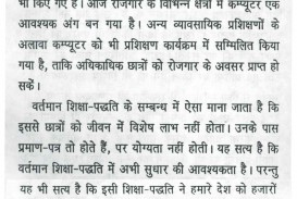 018 Cleanliness Essay In Hindi 10042 Thumb Sensational Is Godliness School