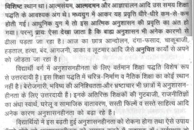 018 Collection Of Solutions Hindi Essays For Students Academic Essay Great Book Class On Dussehra Festival In English Surprising