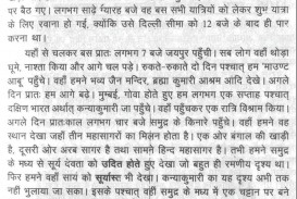 018 Essay Example 100105 Thumb On Summer Formidable Afternoon Bengali In Hindi