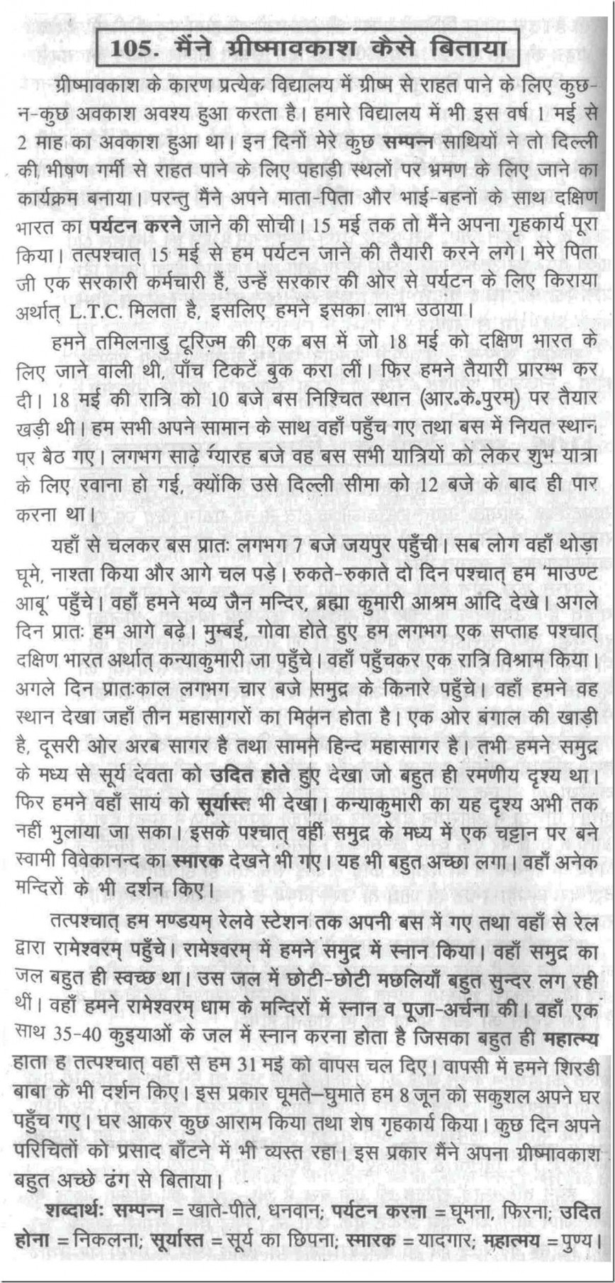 018 Essay Example 100105 Thumb On Summer Formidable Afternoon In Hindi Bengali Gujarati Language