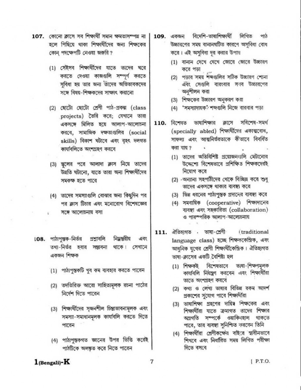 018 Essay Example Deforestation Tet Solved Model Question Papers Phenomenal Topics In Hindi Pdf Large