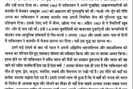 018 Essay Example Global Terrorism In Hindi Best Solutions Of On The E2809crelationship Between India Pakistane2809d Outstanding