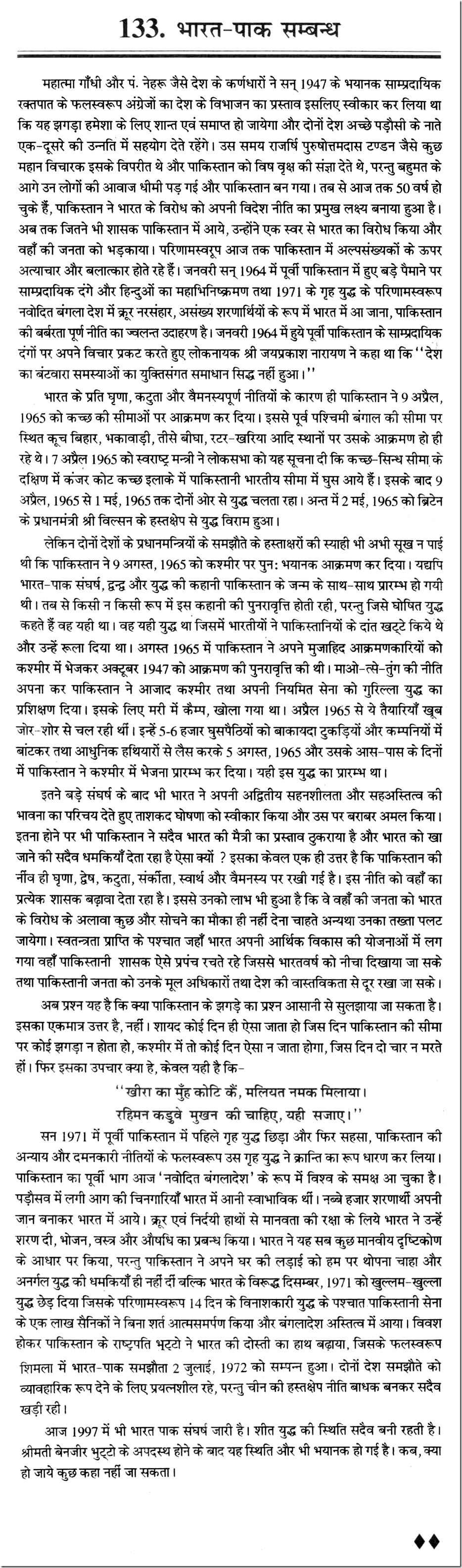 018 Essay Example Global Terrorism In Hindi Best Solutions Of On The E2809crelationship Between India Pakistane2809d Outstanding Full