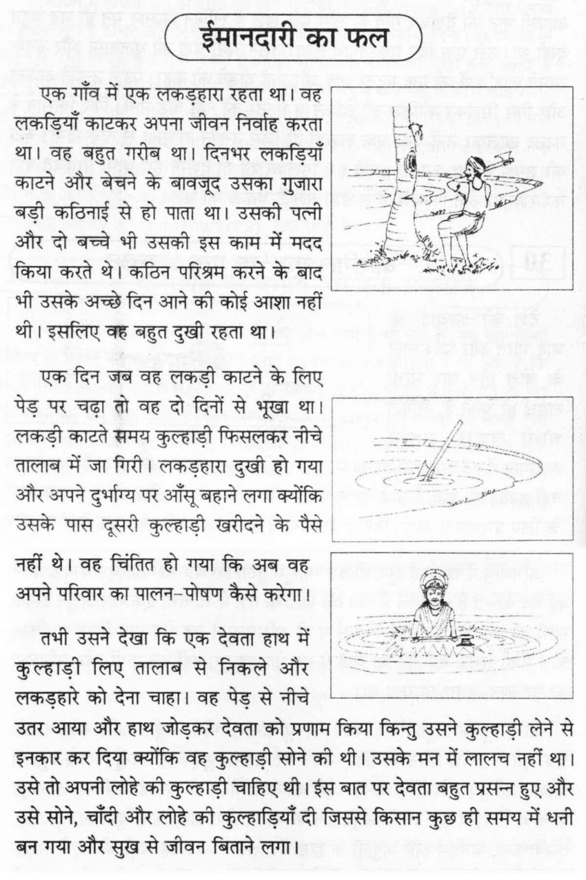 018 Essay Example Honesty Thumb On The Importance Of Short In Hindi Academic Astounding Is Only Way To Success Best Policy For Class 8 1920