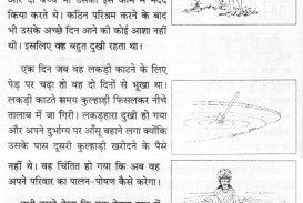 018 Essay Example Honesty Thumb On The Importance Of Short In Hindi Academic Astounding Is Only Way To Success Best Policy For Class 8