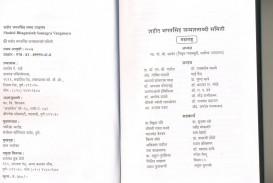 018 Essay Example On Bhagat Singh In Marathi Unique Short 100 Words