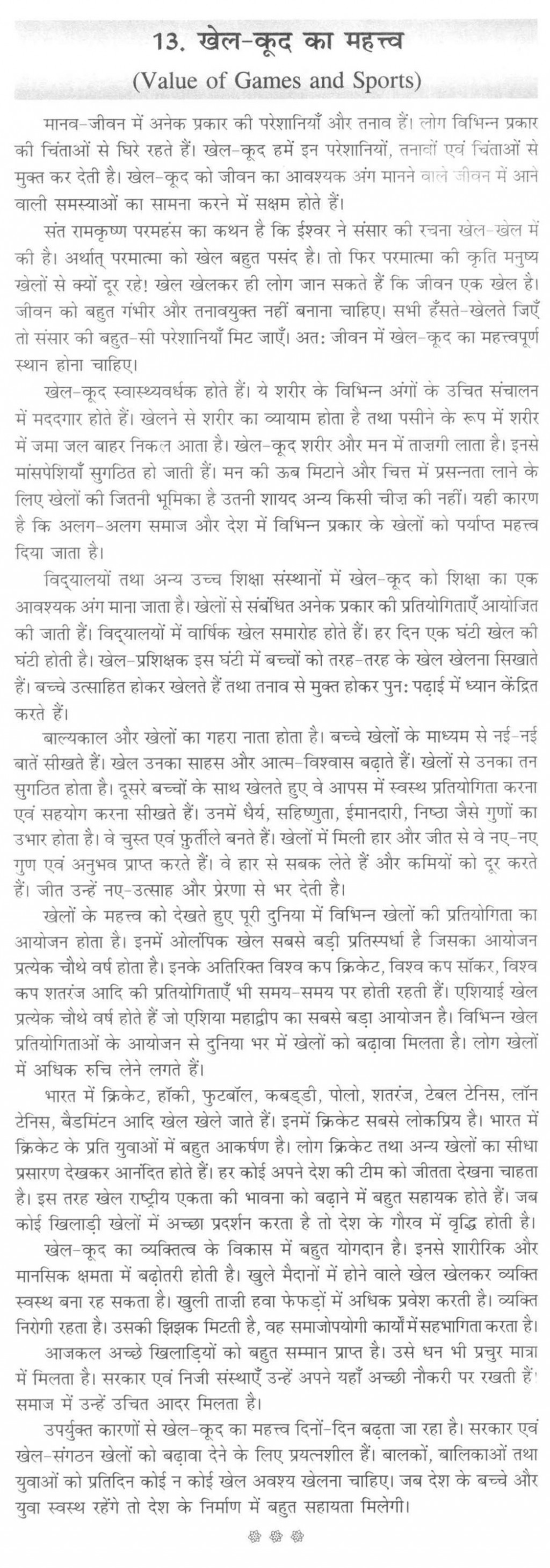 018 Essay Example Sports Management Topics On My Favorite Sport Cricket In Hindi Aa13 College Imposing Paper Research Term Large