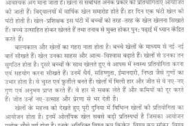 018 Essay Example Sports Management Topics On My Favorite Sport Cricket In Hindi Aa13 College Imposing Term Paper Research