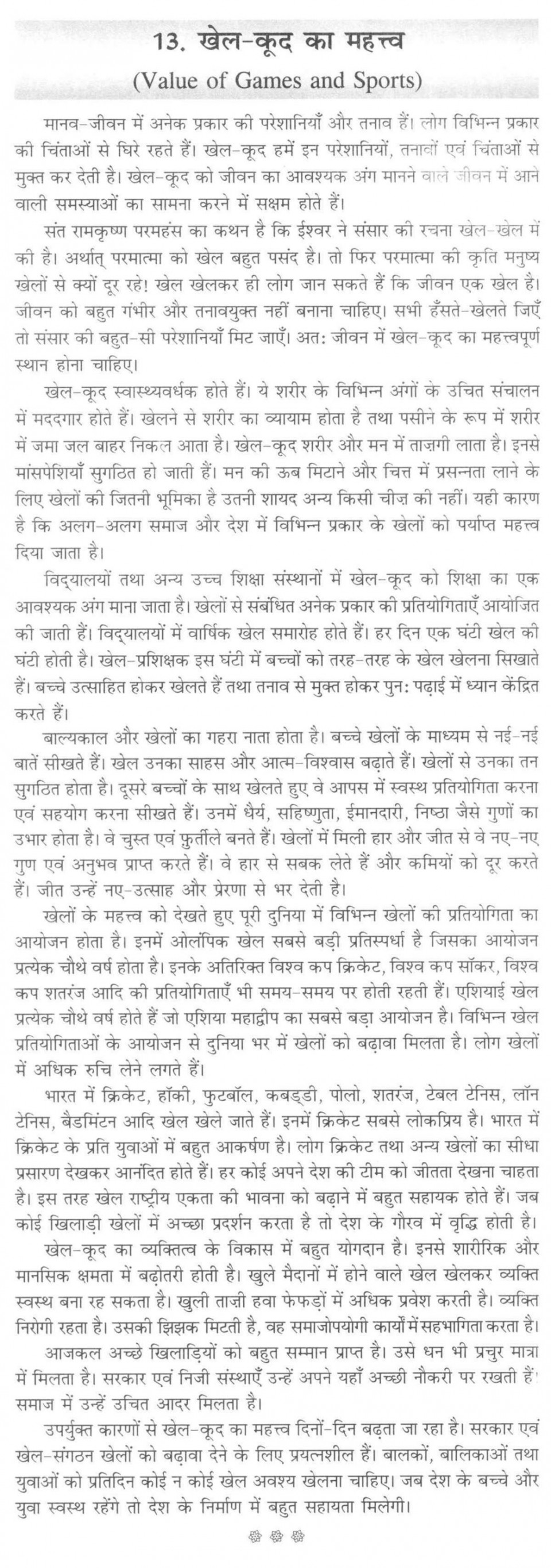 018 Essay Example Sports Management Topics On My Favorite Sport Cricket In Hindi Aa13 College Imposing Paper Research Term 960