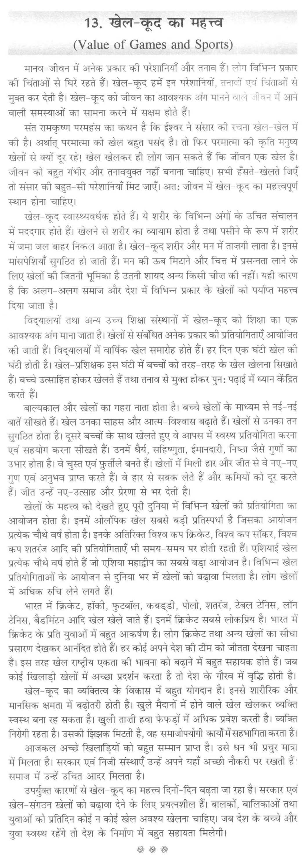 018 Essay Example Sports Management Topics On My Favorite Sport Cricket In Hindi Aa13 College Imposing Paper Research Term Full