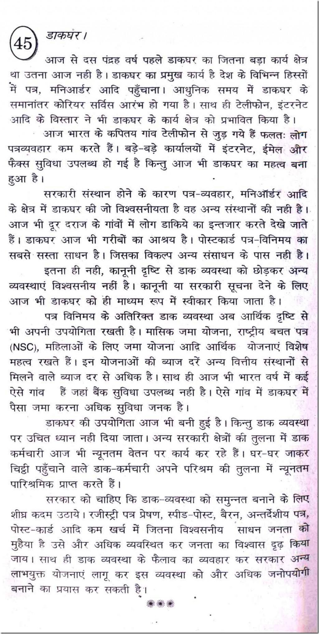018 Hard Work Essay Example Wonderful Pdf Pays Off In Hindi Writing Large