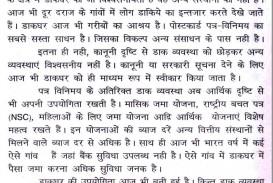018 Hard Work Essay Example Wonderful In Urdu