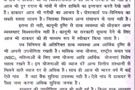 018 Hard Work Essay Example Wonderful Pdf Pays Off In Hindi Writing