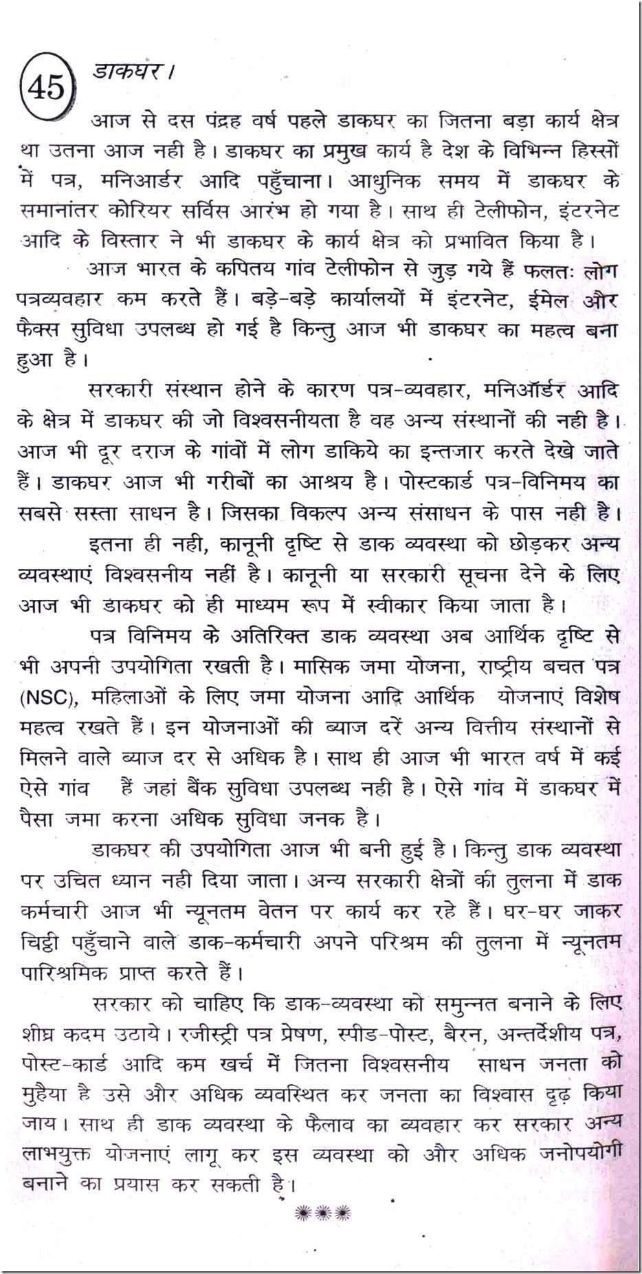 018 Hard Work Essay Example Wonderful Pdf Pays Off In Hindi Writing Full