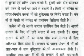018 My Friend Essay About Helping Short Writing Books Are Best 10058 Th On In Hindi English Teacher Is Mother For Class Example 1048x5588 Excellent A Trouble Narrative 320