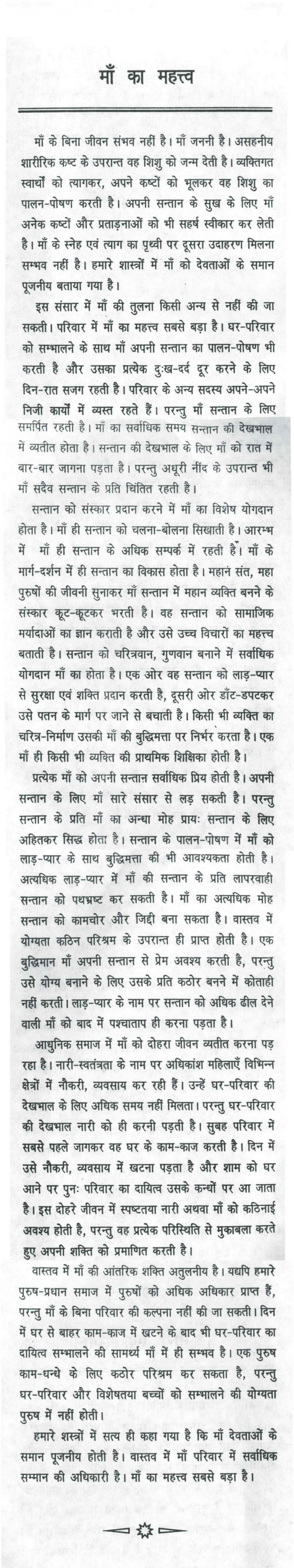 018 My Friend Essay About Helping Short Writing Books Are Best 10058 Th On In Hindi English Teacher Is Mother For Class Example 1048x5588 Excellent A Trouble Narrative 868