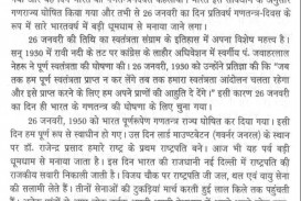 018 Republic2bday2bspeech2bin2bhindi2bfor2bstudents2bschool2bchild Essay Example My Country In Phenomenal Hindi 10 Lines Is Great