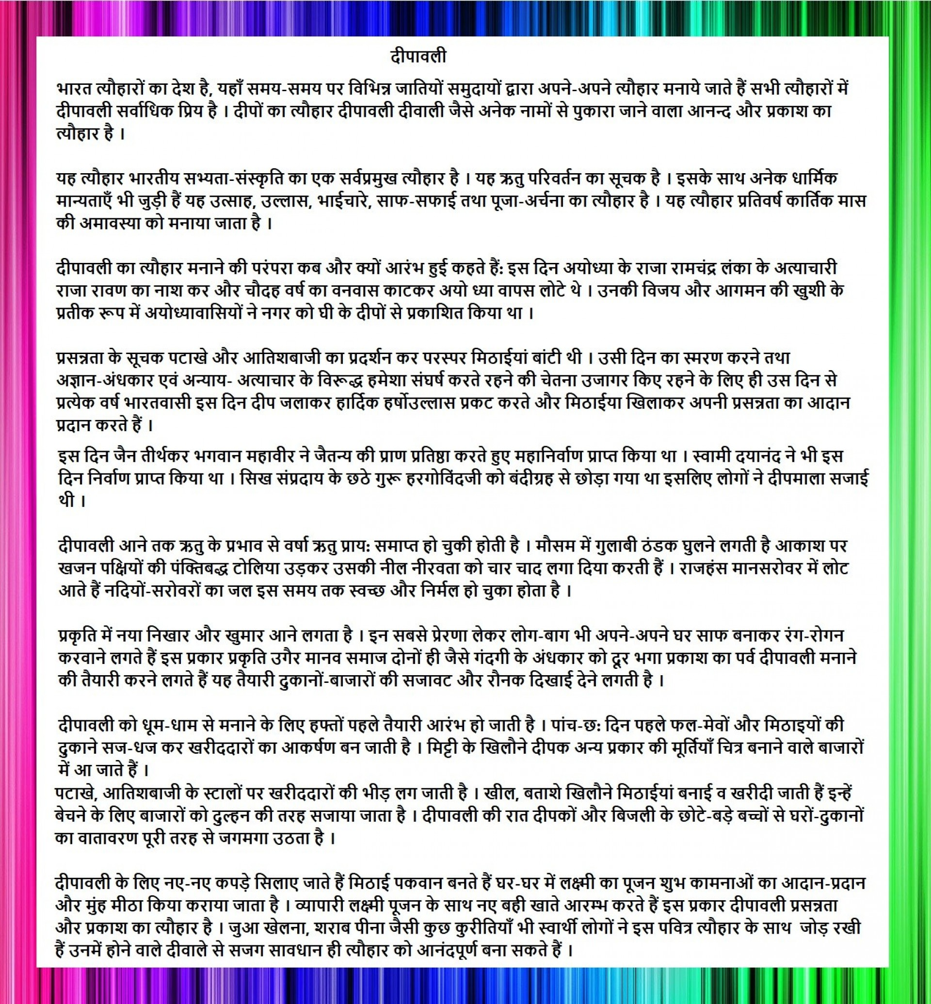 018 Simple Essay On Diwali Example Happy For School Students In Striking Class 1 My Favourite Festival 1920