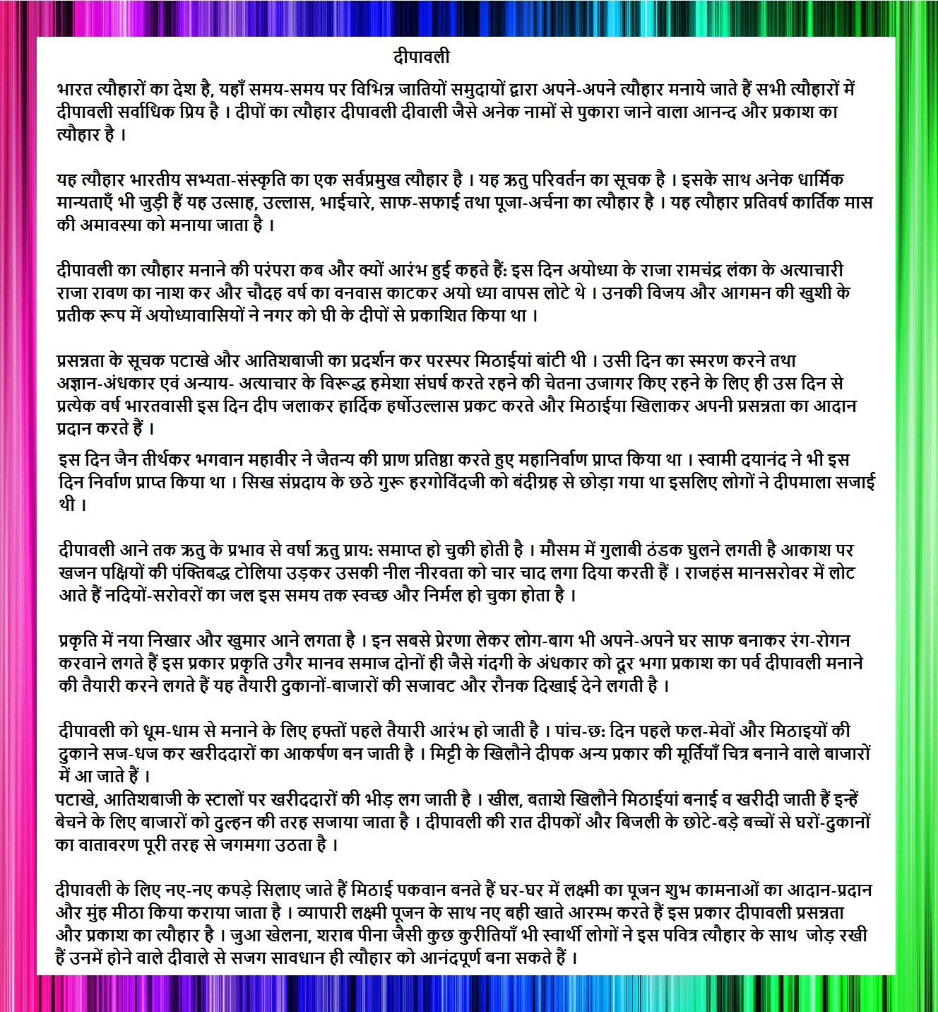 018 Simple Essay On Diwali Example Happy For School Students In Striking Class 1 My Favourite Festival Full