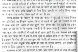 019 100123 Thumb How Can We Save Trees Essay Marvelous To In Hindi Telugu
