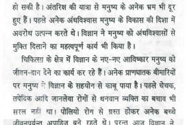 019 Advantage And Disadvantage Of Science Essay Example Benefit Education On Importance In Hindi Advantages Disadvantages Higher 10061 Benefits Shocking With Quotes Language 320