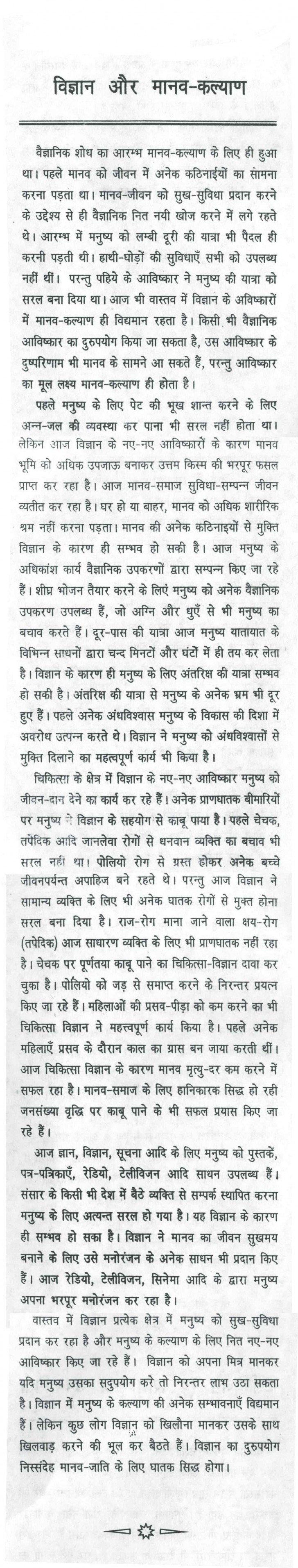019 Advantage And Disadvantage Of Science Essay Example Benefit Education On Importance In Hindi Advantages Disadvantages Higher 10061 Benefits Shocking With Quotes Language 728
