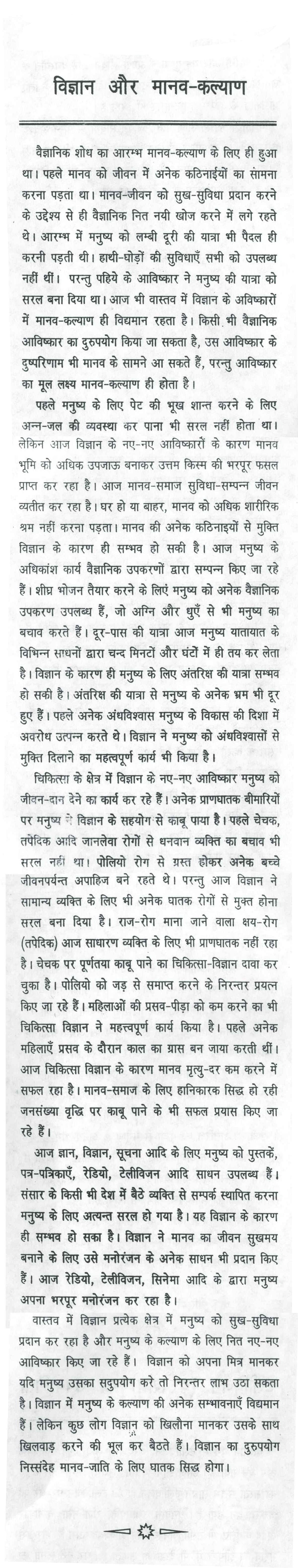 019 Advantage And Disadvantage Of Science Essay Example Benefit Education On Importance In Hindi Advantages Disadvantages Higher 10061 Benefits Shocking With Quotes Language Full